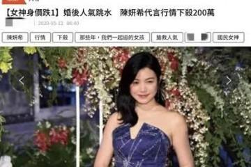 36岁陈妍希陷工作危机疑遭品牌方厌弃代言报酬被砍一半
